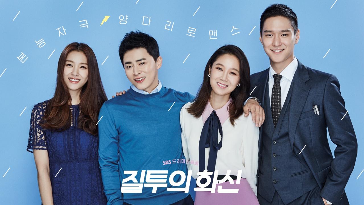 [韓劇] Jealousy Incarnate (질투의 화신) (2016) SR96252293_w1280_h720